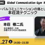 【GCG #4】グローバルコミュニケーションの落とし穴と本荘流テクニック