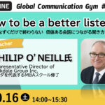 【GCG #3 】How to be a better listener うなずくだけで終わらない 価値ある会話につながる聞き方